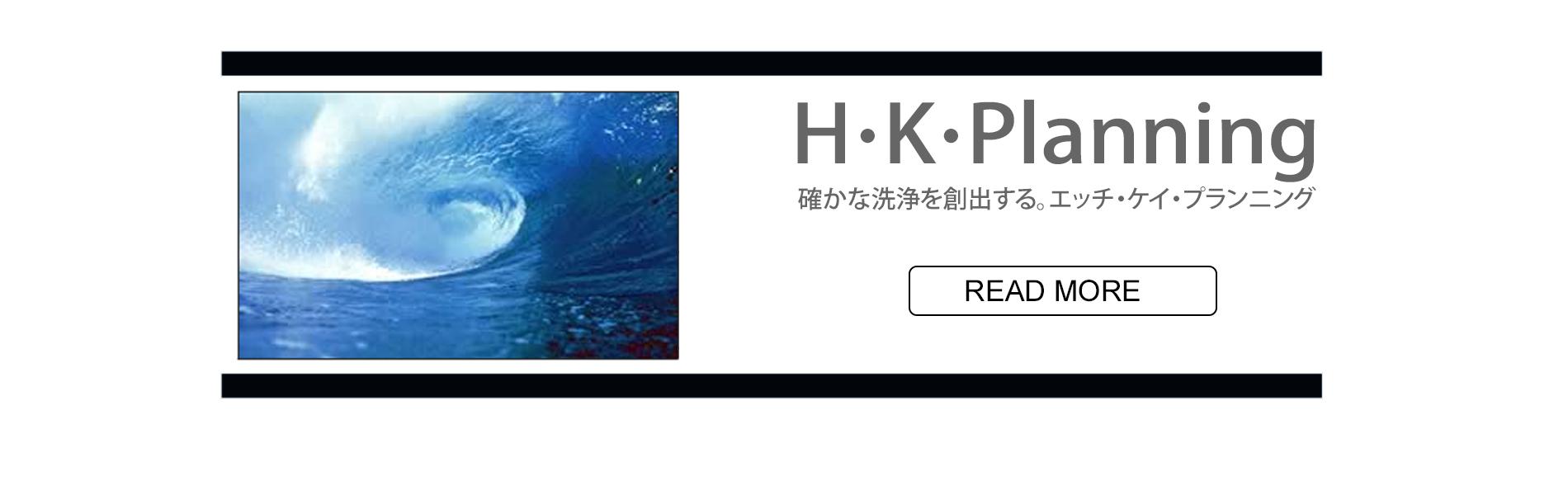H・K・Planning 確かな洗浄を創出する エッチケイプランニング